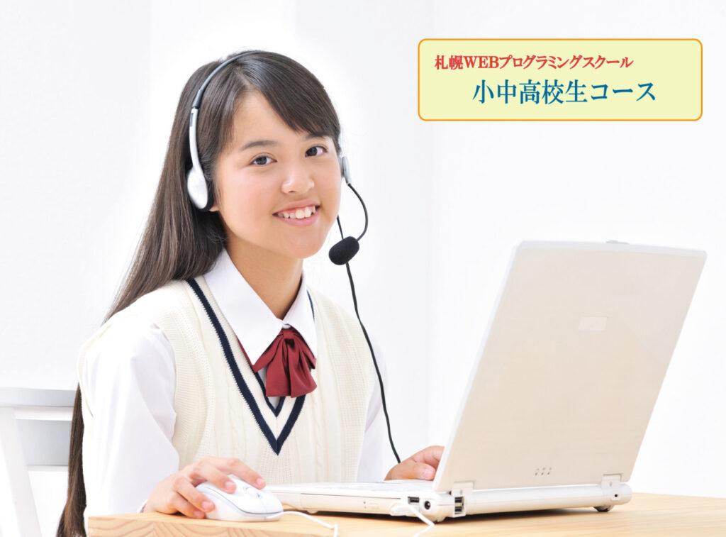 札プロ 小中高校生コースサイトのご案内!